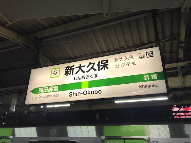 東京ハッテン場掲示板 上野大番